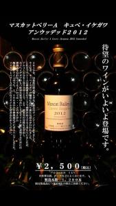 cuvee ikegawa 3